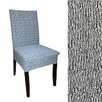Чохол на стілець з фактурним візерунком Чорно-Білі