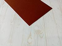 Фетр корейский мягкий 1.2 мм, 22x30 см, ТЕМНО-КОРИЧНЕВЫЙ RN-36