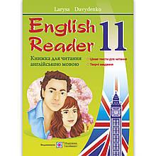 Книга для читання англійською мовою 11 клас Авт: Давиденко Л. Вид: Підручники і Посібники