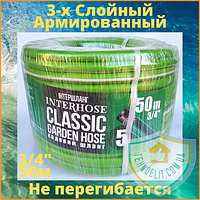"""Шланг для полива армированный трехслойный Garden Hose Classic-5 3/4"""" бухта 50 м"""