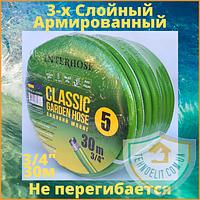 """Шланг для полива армированный трехслойный Garden Hose Classic-5 3/4"""" бухта 30 м"""