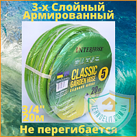 """Армированный поливочный шланг трехслойный Garden Hose Classic-5 3/4"""" бухта 20 м"""