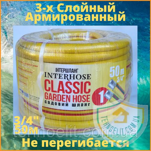 """Шланг для полива армированный трехслойный Garden Hose Classic-1 3/4"""" бухта 50 м"""