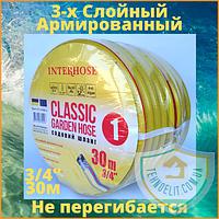"""Шланг для полива армированный трехслойный Garden Hose Classic-1 3/4"""" бухта 30 м"""
