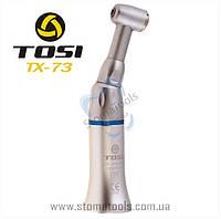 Угловой наконечник для микромотора - TOSI TX-73