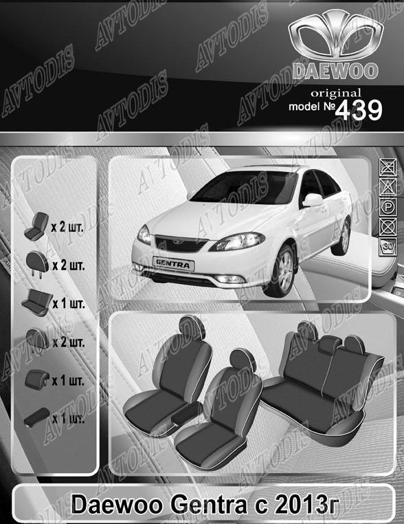 Авточехлы Daewoo Gentra 2013- EMC Elegant