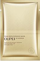 O UPEI Тканинна маска для обличчя з муцином равлики Snail Replenshing Mask