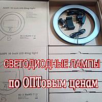 Селфи лампа 26 см (ОПТ) Кольцевой свет. Для селфі, зйомки, макіяжу. Тік ток. Ютубера, Інстаграма.