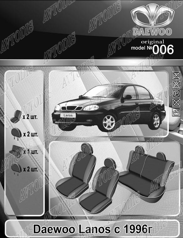 Авточехлы Daewoo Lanos 1996- EMC Elegant