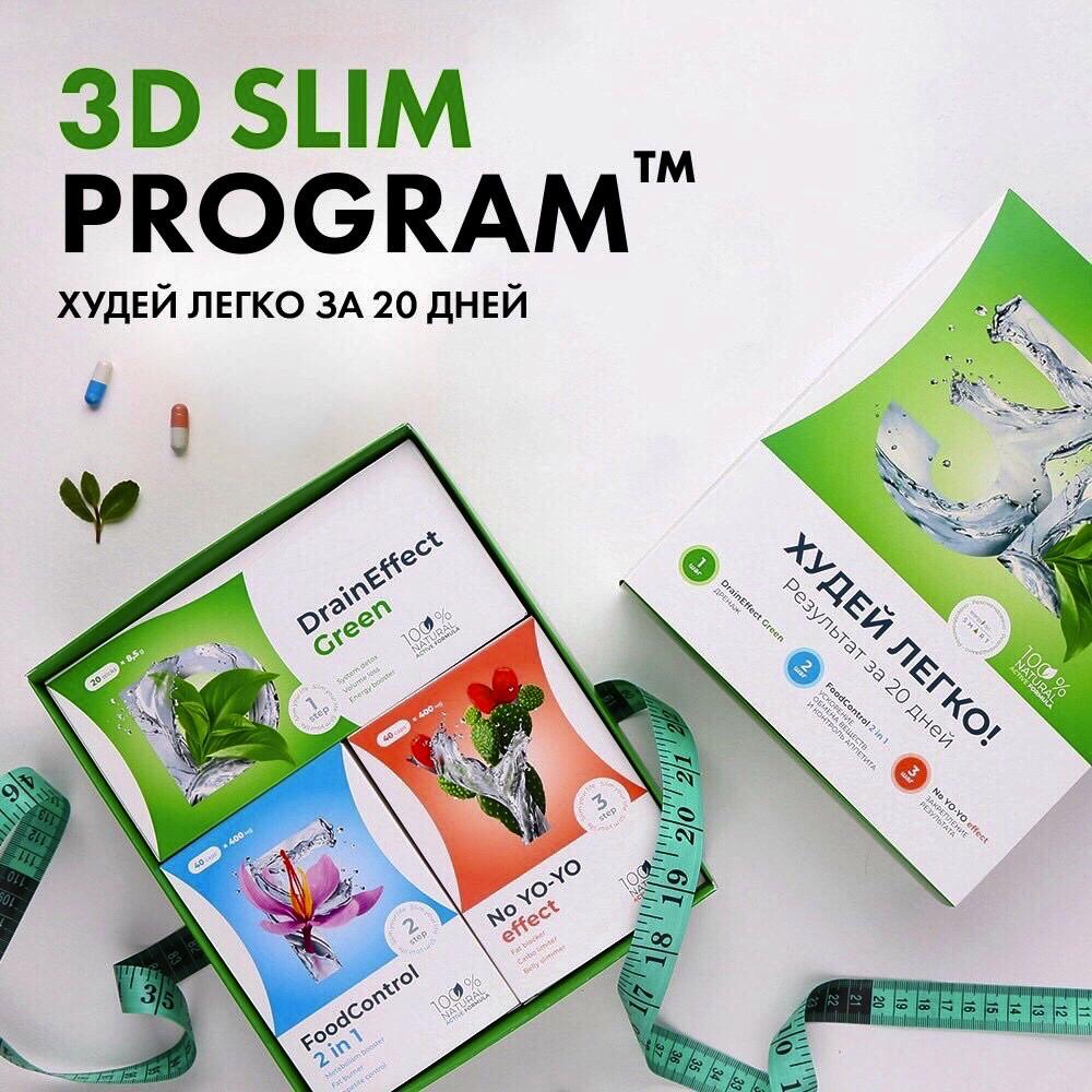 Похудеть за 20 дней 3D Slim NL енерджи слим 3Д Худей легко программа 3 шага сбросить вес энерджи диета