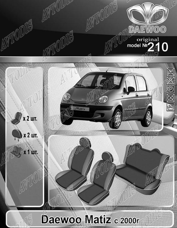 Авточехлы Daewoo Matiz 2000- EMC Elegant