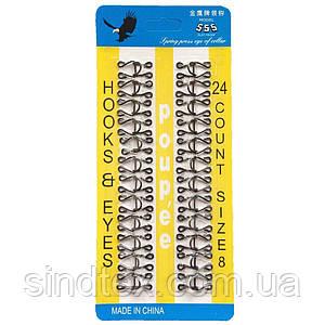 №8 крючки, застежки для одежды Sindtex черные 24шт (653-Т-0696)