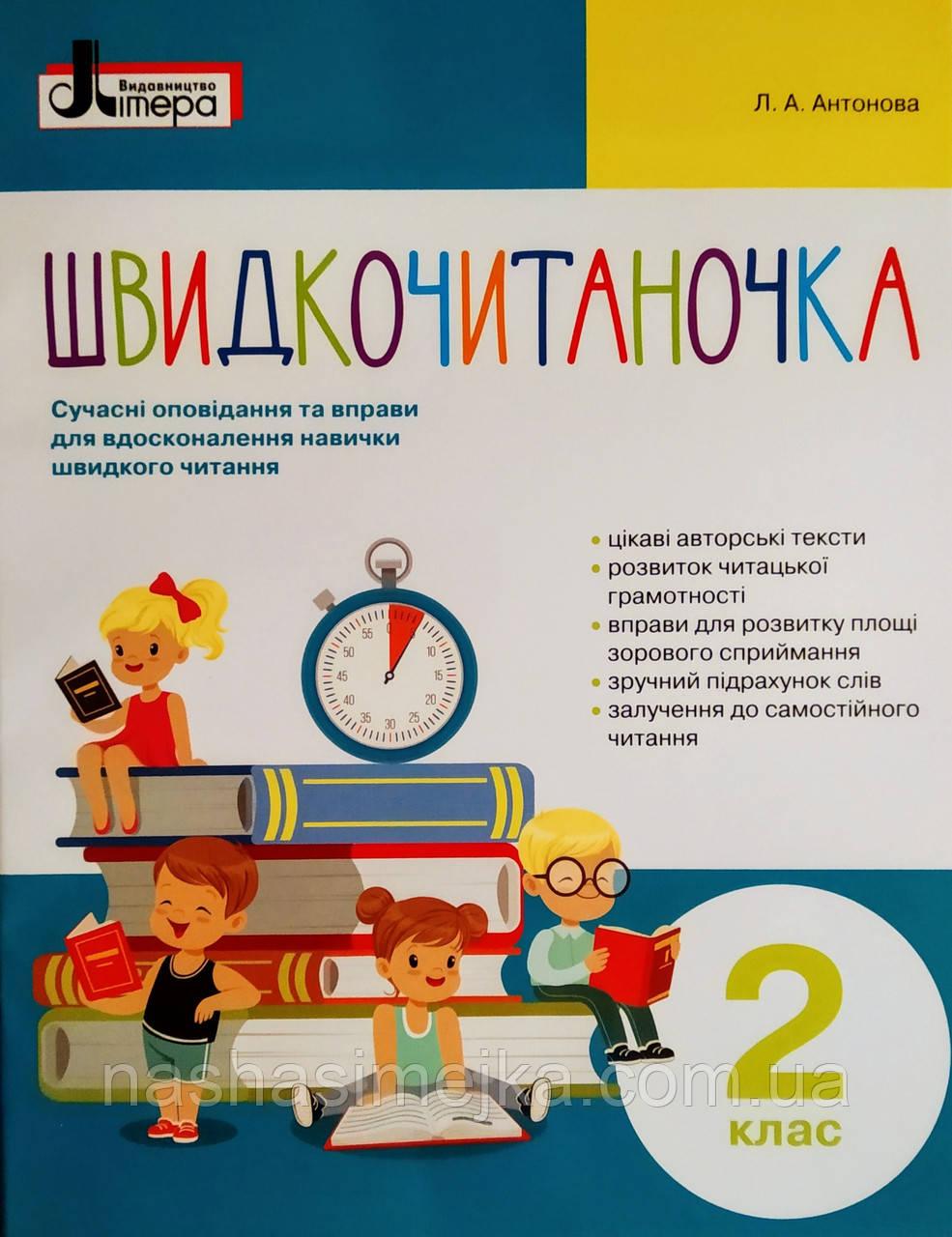 Читання 2 клас. Посібник «Швидкочитаночка». Оновлена програма.