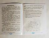 Читання 2 клас. Посібник «Швидкочитаночка». Оновлена програма., фото 5