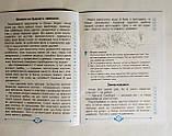 Читання 2 клас. Посібник «Швидкочитаночка». Оновлена програма., фото 6