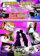 Видеосъёмка, фотосъёмка свадьбы в Мелитополе и др. регионах