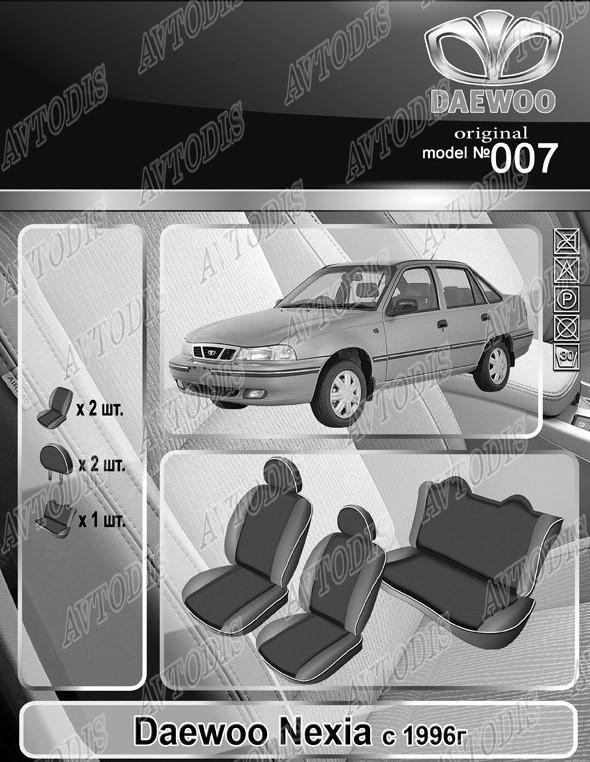 Авточехлы Daewoo Nexia 1996- EMC Elegant