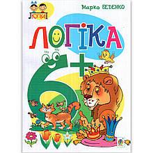 Посібник Логіка для дітей 6-7 років Авт: Беденко М. Вид: Богдан