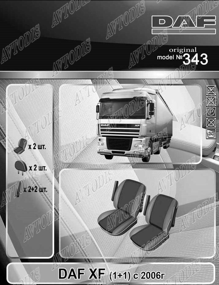 Авточехлы DAF XF (1+1) 2006- EMC Elegant