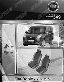 Авточехлы Fiat Doblo (1+1) 2010- EMC Elegant