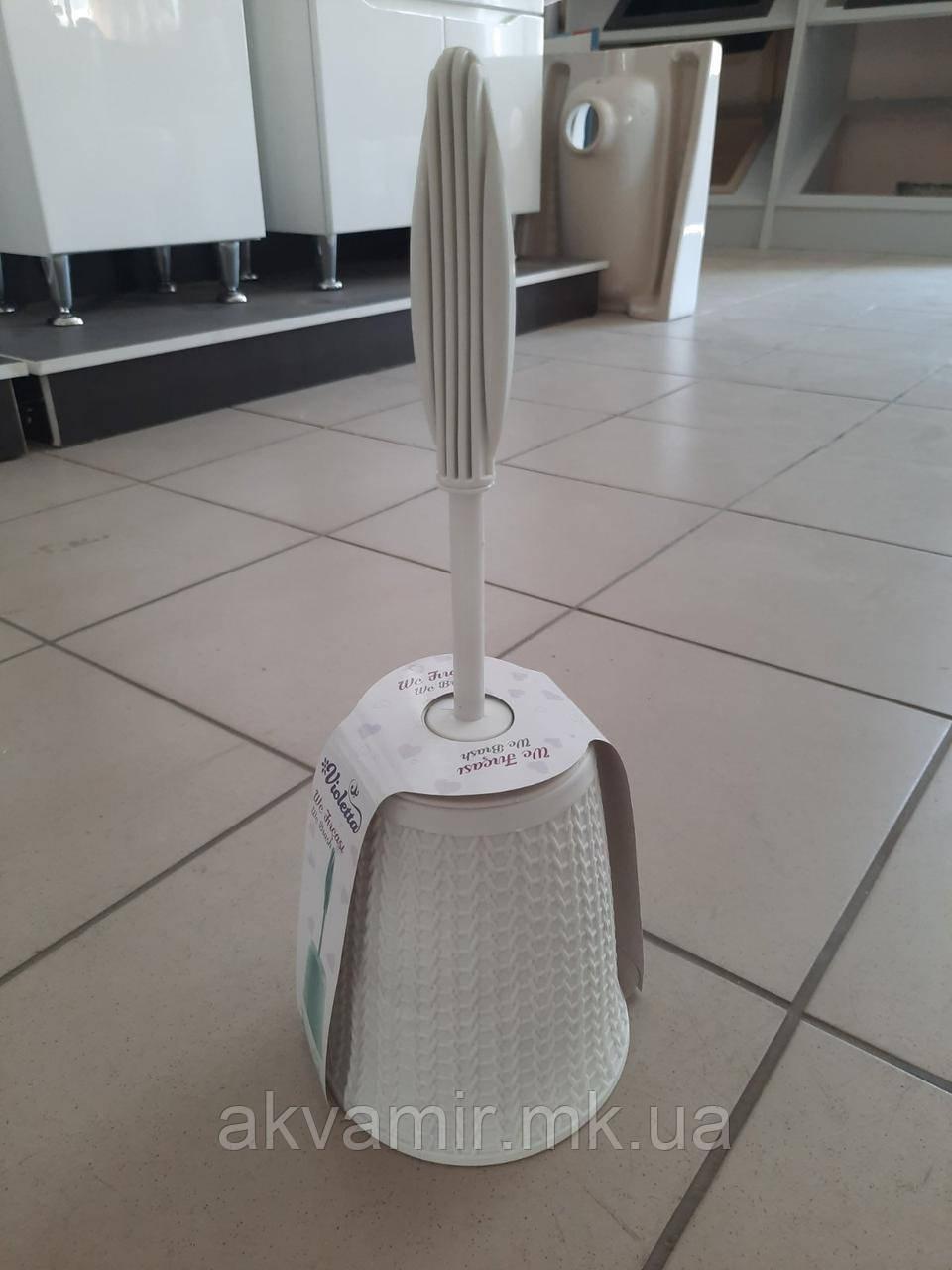 Йоршик для унітазу Віолетта пластиковий підлоговий (білий)