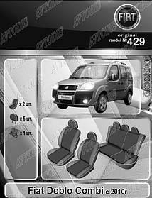 Авточехлы Fiat Doblo Combi 2010- EMC Elegant