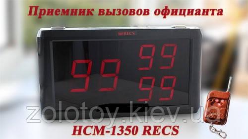 Приемник вызова официантов RECS TR-1350