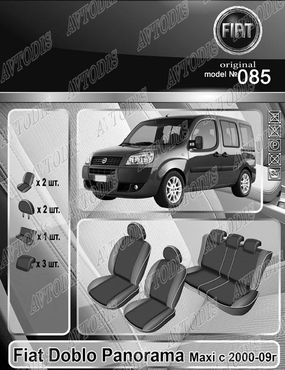 Авточехлы Fiat Doblo Panorama Maxi 2000-2009 EMC Elegant