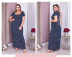 Длинное летнее платье в полоску/горошек 46-48 50-52 54-56 58-60 62-64