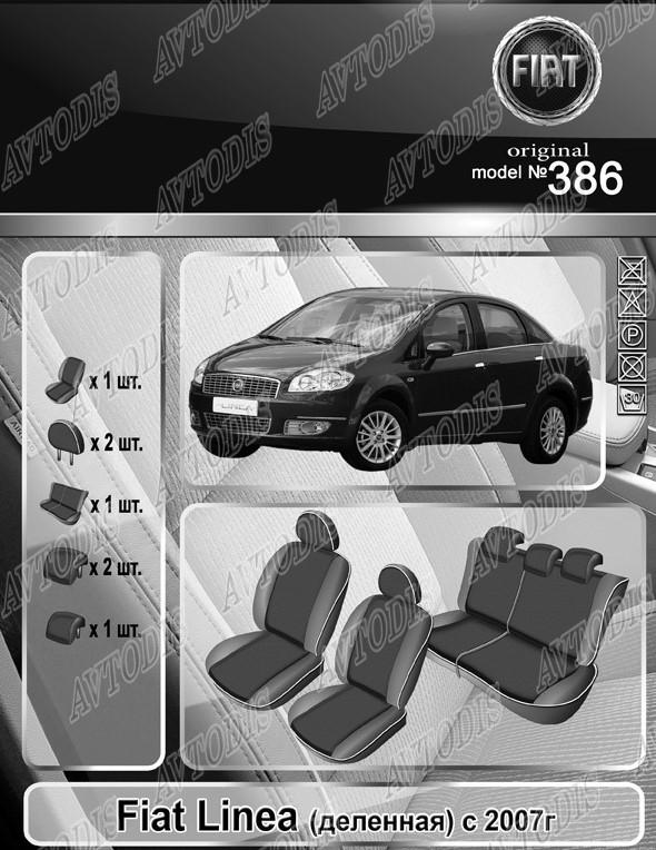 Авточехлы Fiat Linea 2007-2014 (з/сп. раздельная) EMC Elegant