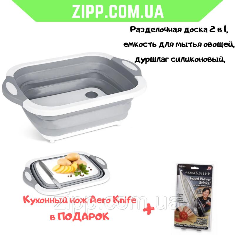 Разделочная доска 2 в 1, емкость для мытья овощей, дуршлаг силиконовый + ПОДАРОК