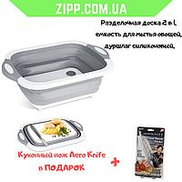 Разделочная доска 2 в 1, емкость для мытья овощей, дуршлаг силиконовый + ПОДАРОК, фото 1