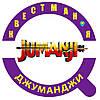 Квестик - бродилка «Джуманджи» на День Рождения ребенку на ВДНГ (ВДНХ)