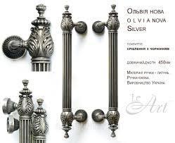 Латунна ручка ОЛЬВІЯ НОВА срібна  Olvia silver