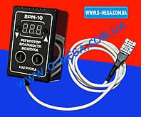 Влагорегулятор двух пороговый ВРМ-10 с влагомером и термометром для инкубатора, фото 1