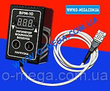 Влагорегулятор двух пороговый ВРМ-10 с влагомером и термометром для инкубатора