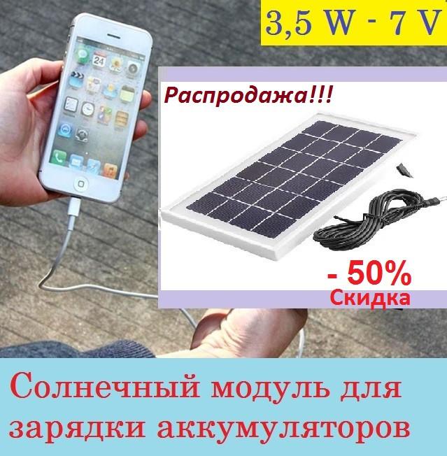 Солнечная панель. Переносная миниэлектростанция. Портативный солнечный модуль. Солнечная батарея.