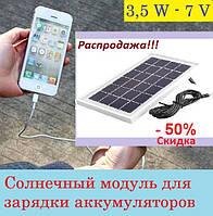 Солнечная панель. Переносная миниэлектростанция. Портативный солнечный модуль. Солнечная батарея., фото 1