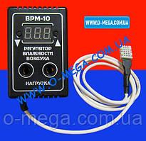 Влагорегулятор двух пороговый ВРМ-10 с влагомером и термометром