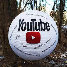 Большая VIP Пиньята ПРЕМИУМ Качества. YouTube - Ютуб. Есть размеры.