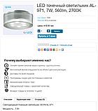 Светодиодный точечный светильник GEEN AL-972  Мощность - 7w 6000K, фото 6