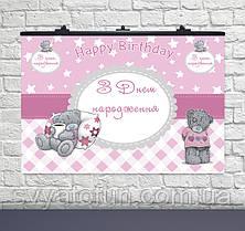 Плакат для праздника Мишки Тедди №3 розовый укр