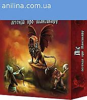 Настольная игра Лес: легенда про Мантикору 800057