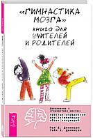 Пол Деннисон Гимнастика мозга. Книга для учителей и родителей