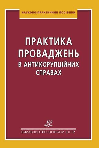 Практика проваджень в антикорупційних справах