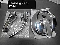 Смеситель для ванны и душа встраиваемый   Hansberg  Rain  ST-24