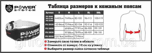 Пояс для тяжелой атлетики Power System Beast PS-3830 M Black/Red, фото 3