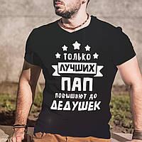 Мужская черная футболка с принтом, Подарок дедушке на день рождения - Только лучших пап повышают до дедушек XL