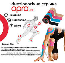 Кинезиологический тейп OPROtec Kinesiology Tape TEC57543 розовый 5cм*5м, фото 3