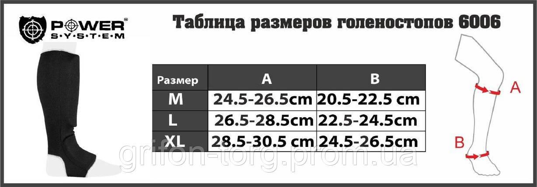 Защита голеностопа Power System Elastic Shin Pad PS-6006 M Red, фото 2